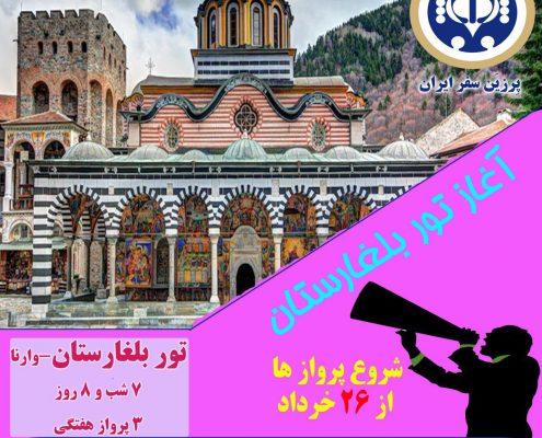 تور بلغارستان ویژه خرداد